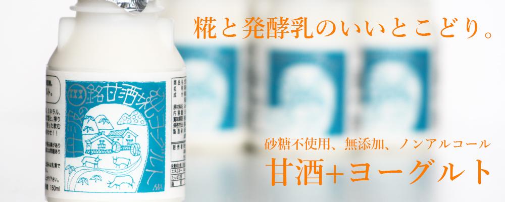甘酒+ヨーグルト