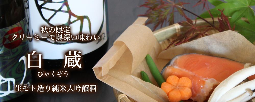 【9月】 秋の生モト造り 白蔵(びゃくぞう)
