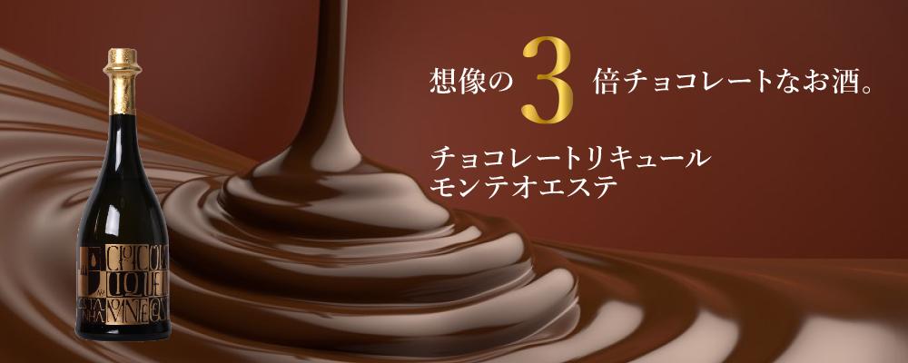 チョコレートリキュール バナー