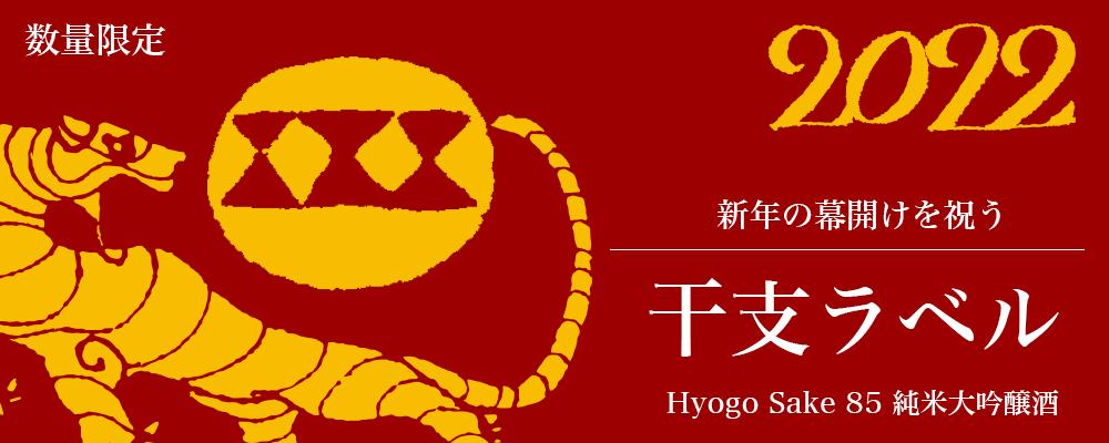 【11月】 純米大吟醸 干支シリーズ