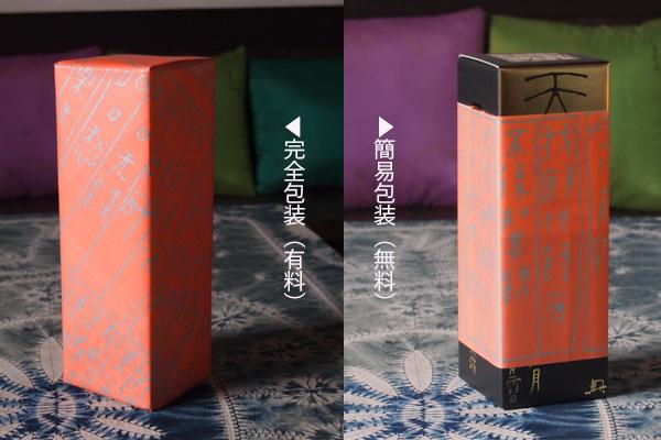 ギフト包装の種類について