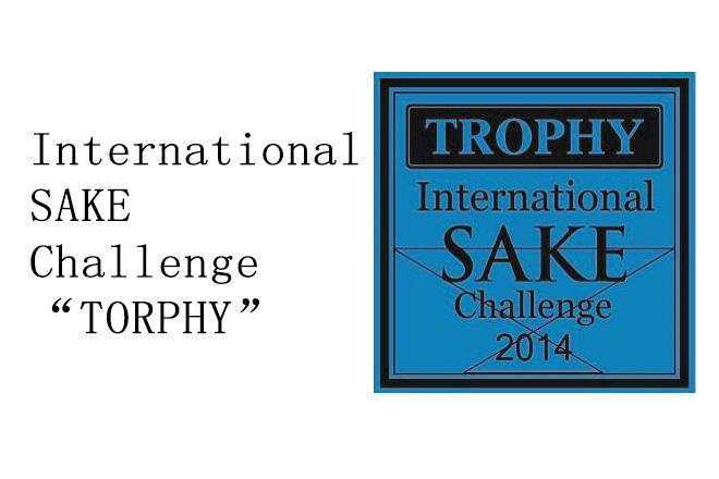 国際的な日本酒コンテストで最高賞を受賞