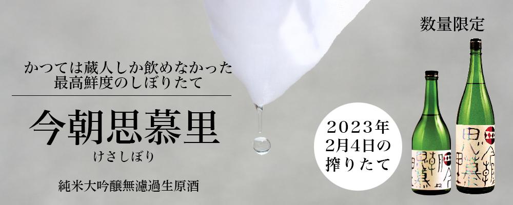 【2月】 最高新鮮のしぼりたて 今朝思慕里(けさしぼり)