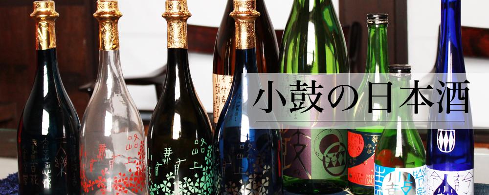 小鼓の日本酒一覧