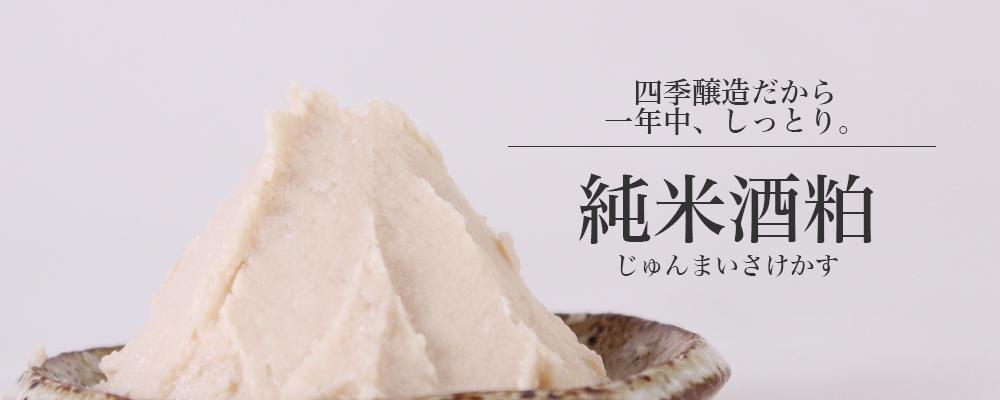 しっとり純米酒粕