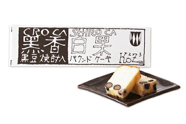 【小鼓】黒香白果(くろかしろか) 焼酎パウンドケーキ