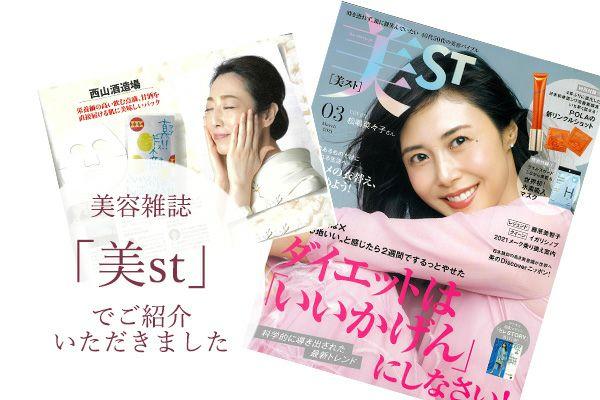 美容雑誌「美st」でご紹介いただきました!