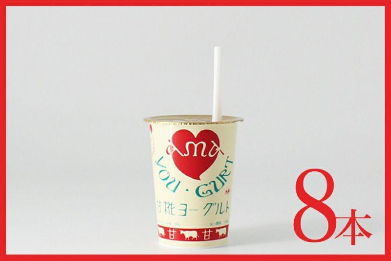 【小鼓】甘糀ヨーグルト 125ml×8本